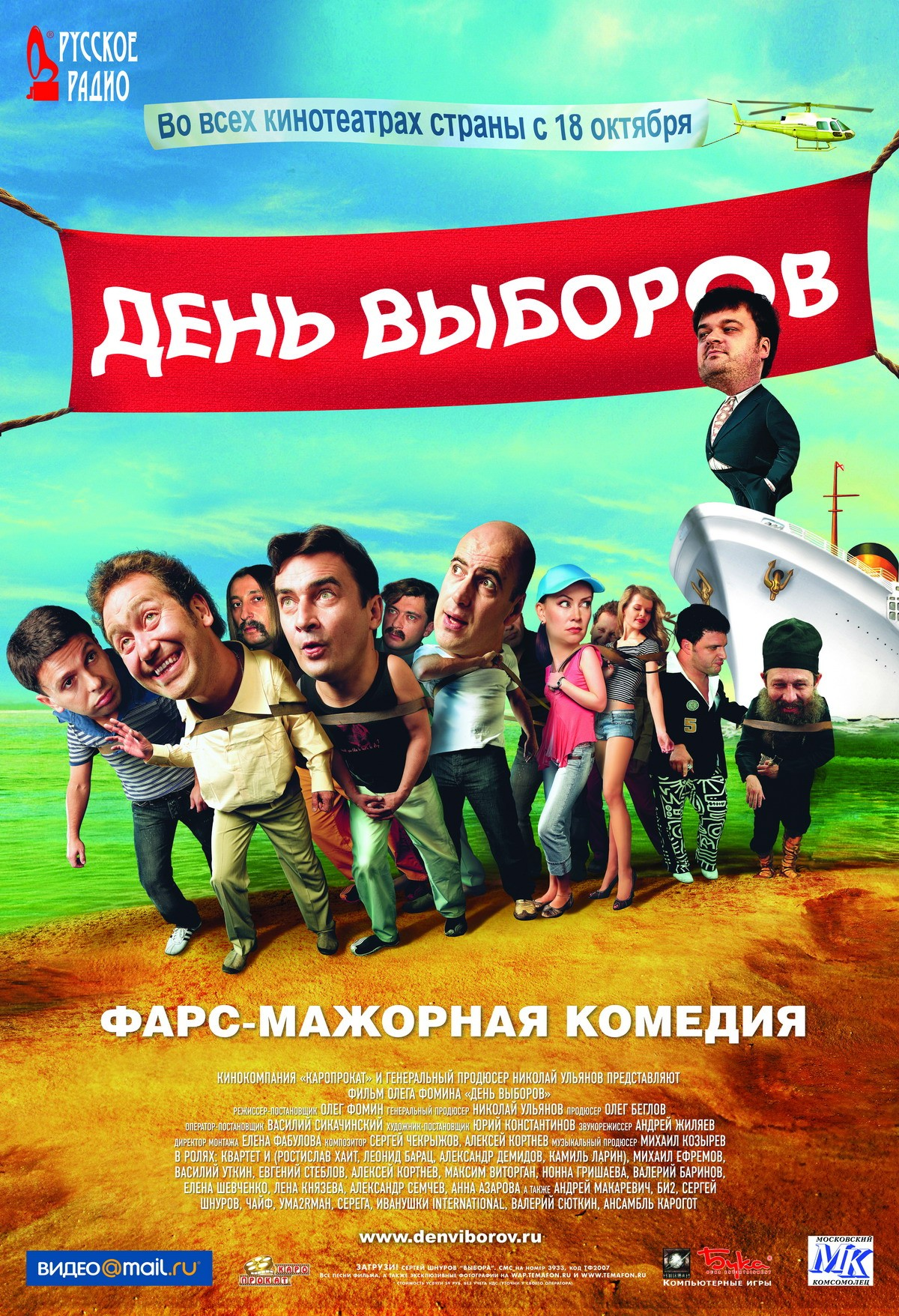 плакат фильма День выборов
