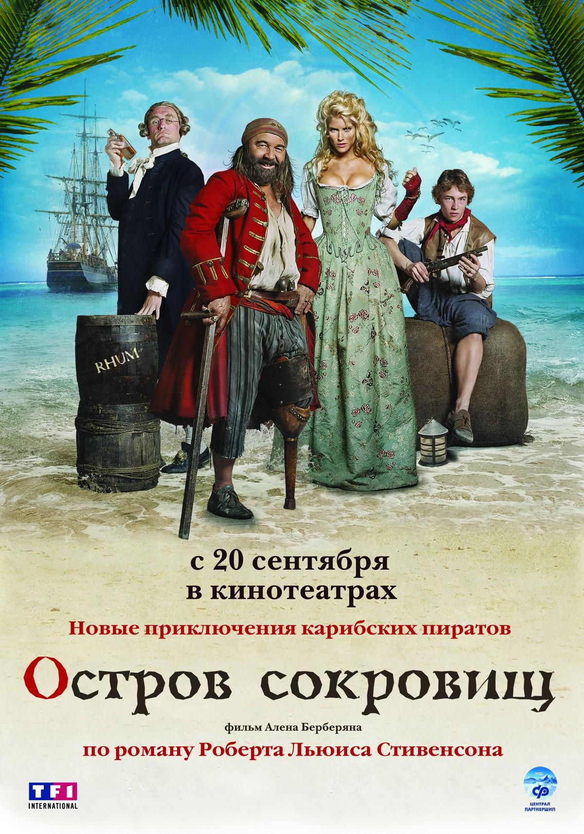 плакат фильма Остров сокровищ