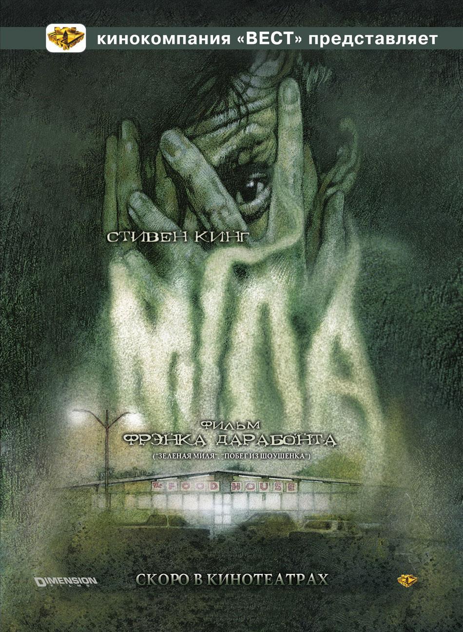 плакат фильма Мгла