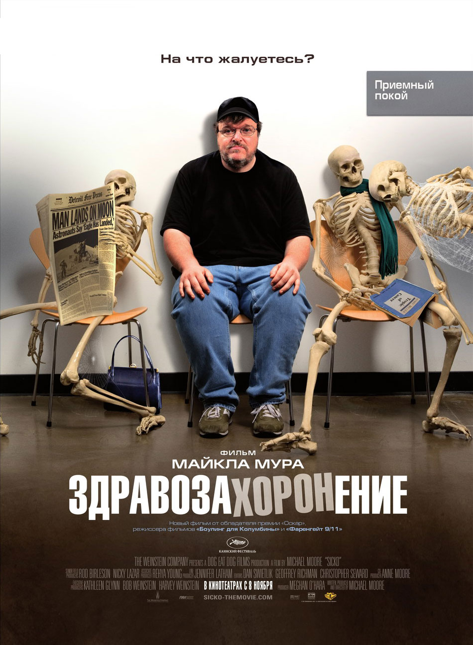 плакат фильма Здравозахоронение