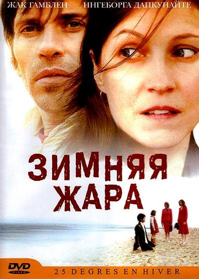плакат фильма Зимняя жара