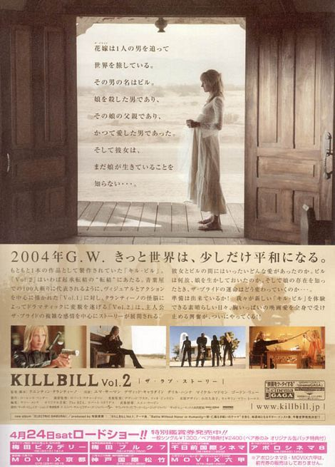 плакат фильма Убить Билла. Фильм 2