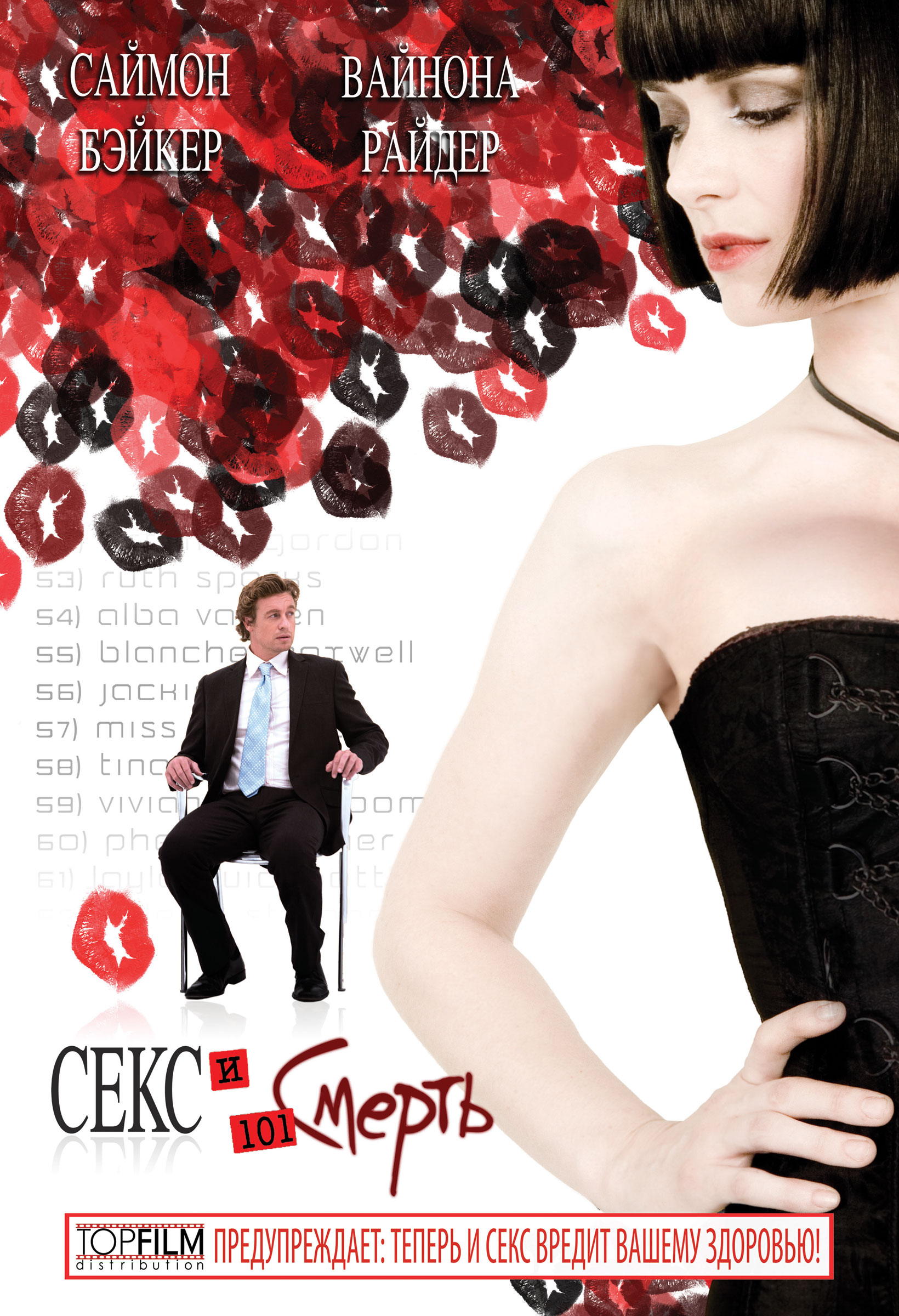 плакат фильма Секс и 101 смерть