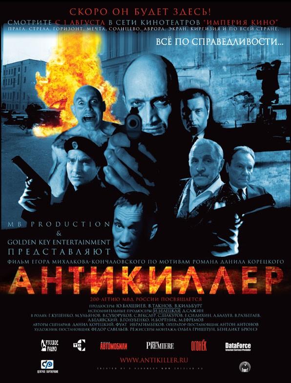 плакат фильма Антикиллер