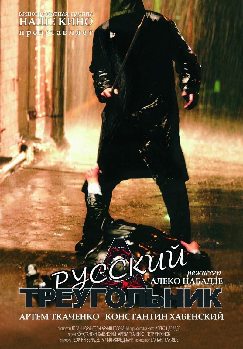 плакат фильма Русский треугольник