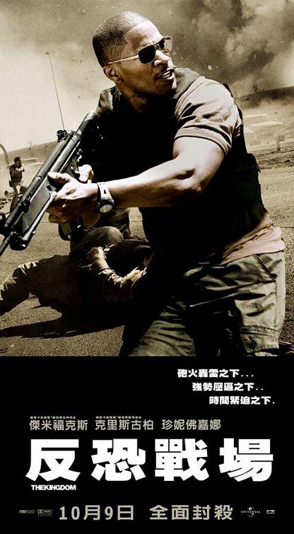 плакат фильма Королевство