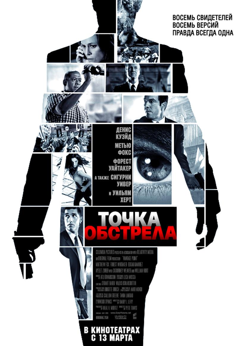 плакат фильма Точка обстрела
