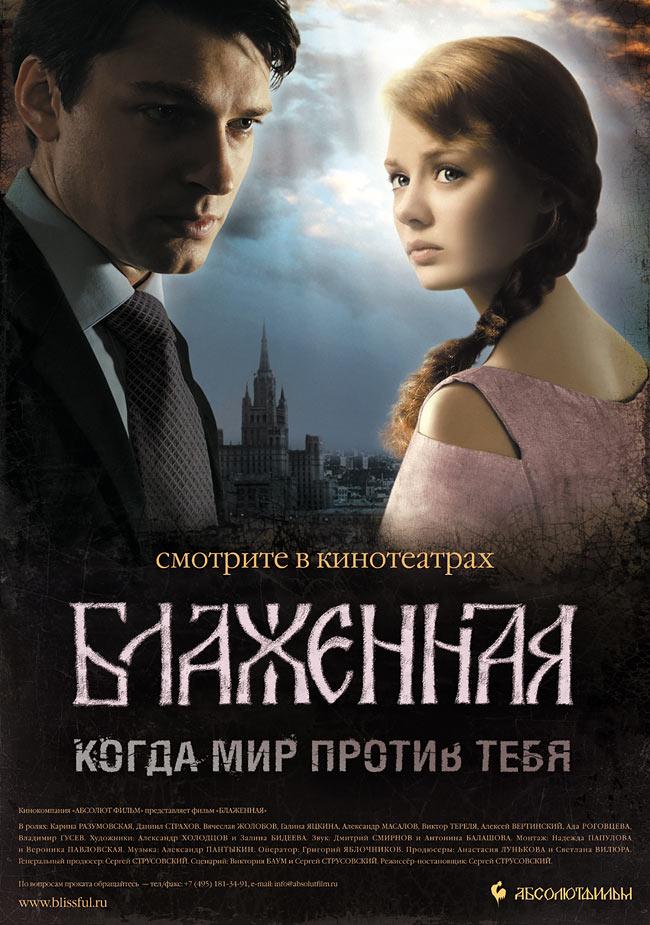 плакат фильма Блаженная