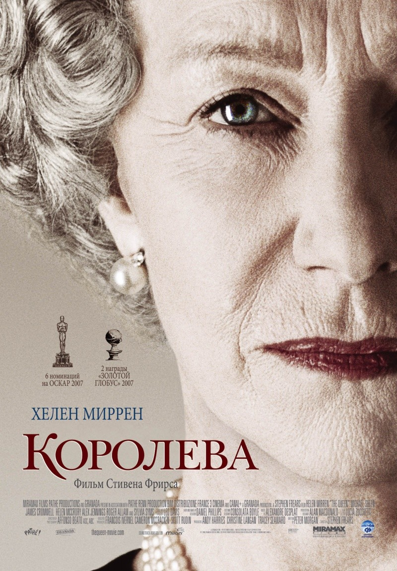плакат фильма Королева