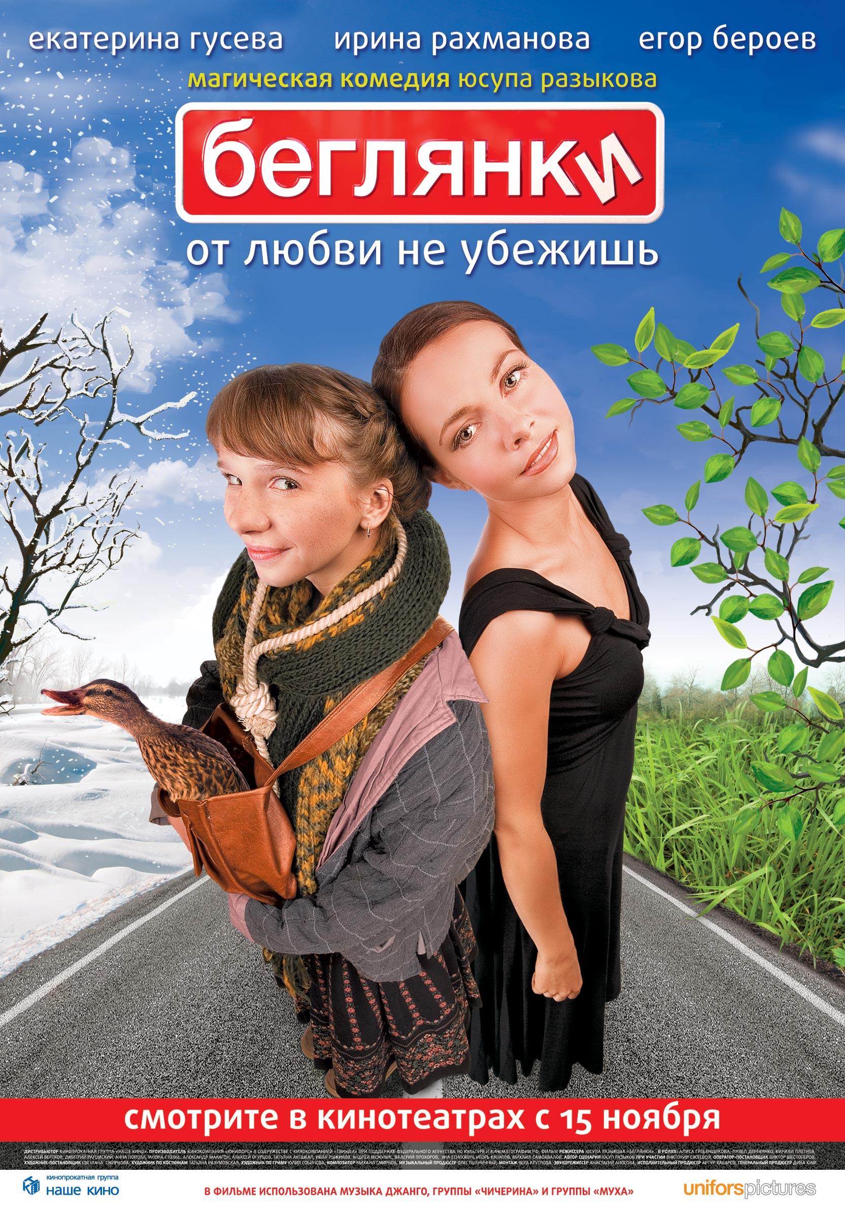 плакат фильма Беглянки