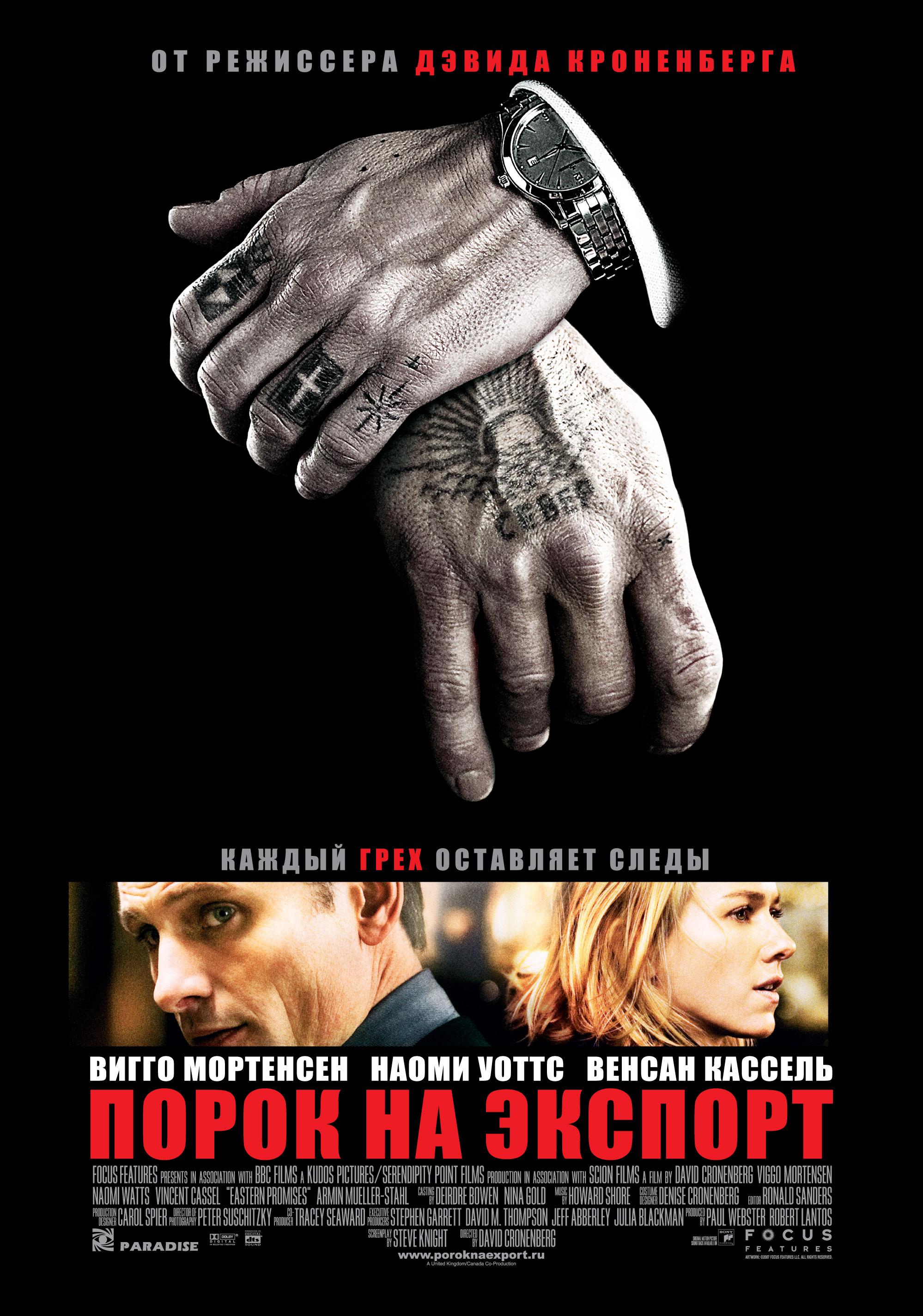плакат фильма Порок на экспорт