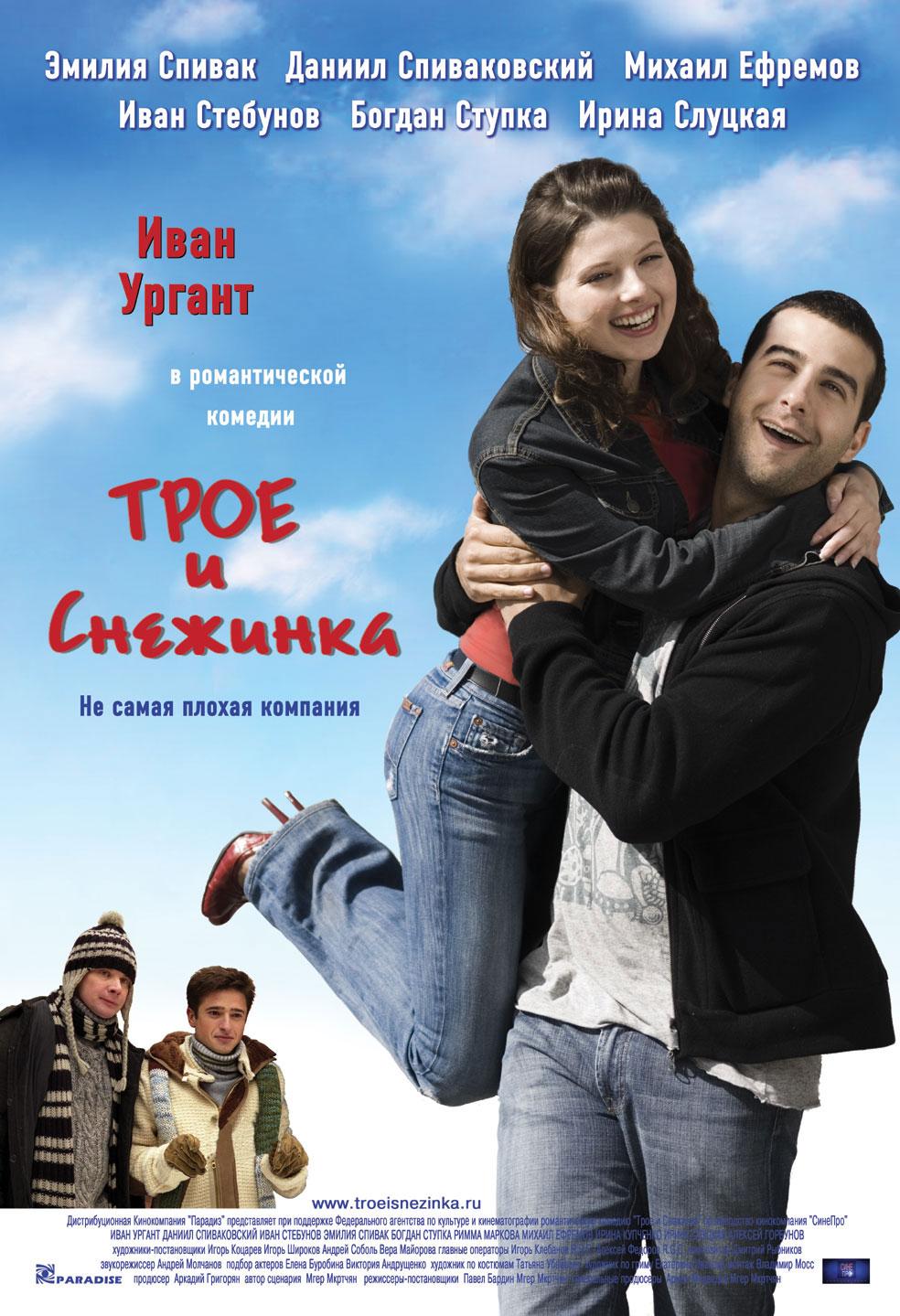 плакат фильма Трое и Снежинка