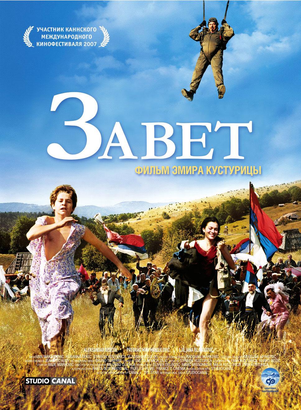 плакат фильма Завет