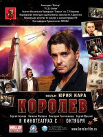 плакат фильма Королев
