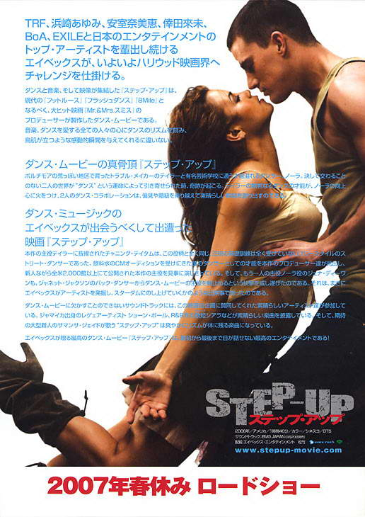 плакат фильма Шаг вперед
