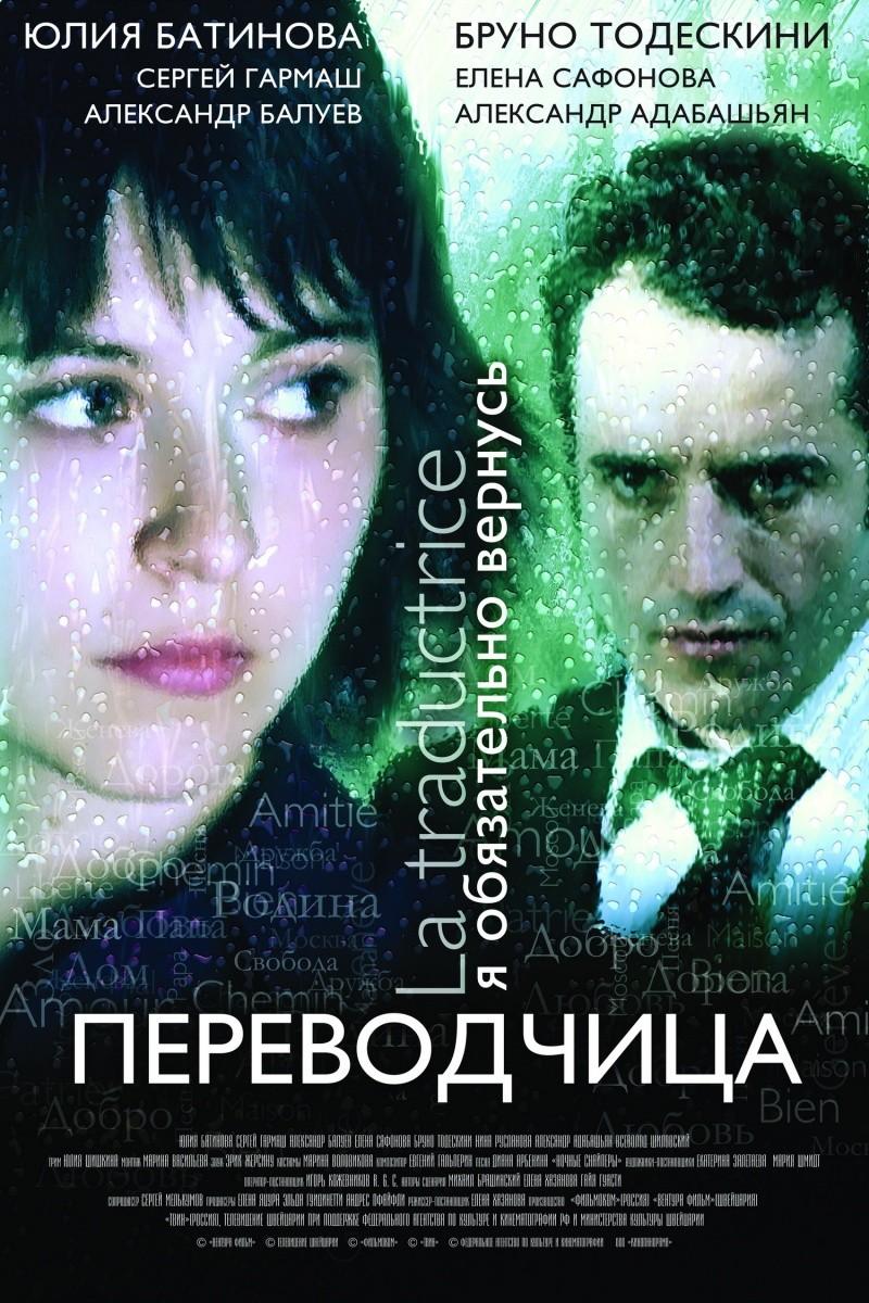 плакат фильма Игра слов: Переводчица олигарха