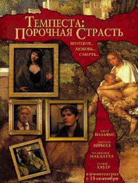 плакат фильма Темпеста: Порочная страсть