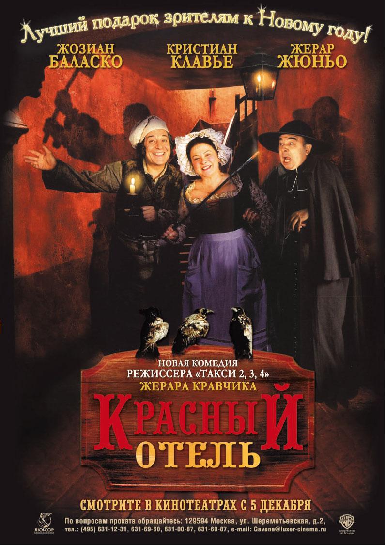 плакат фильма Красный отель