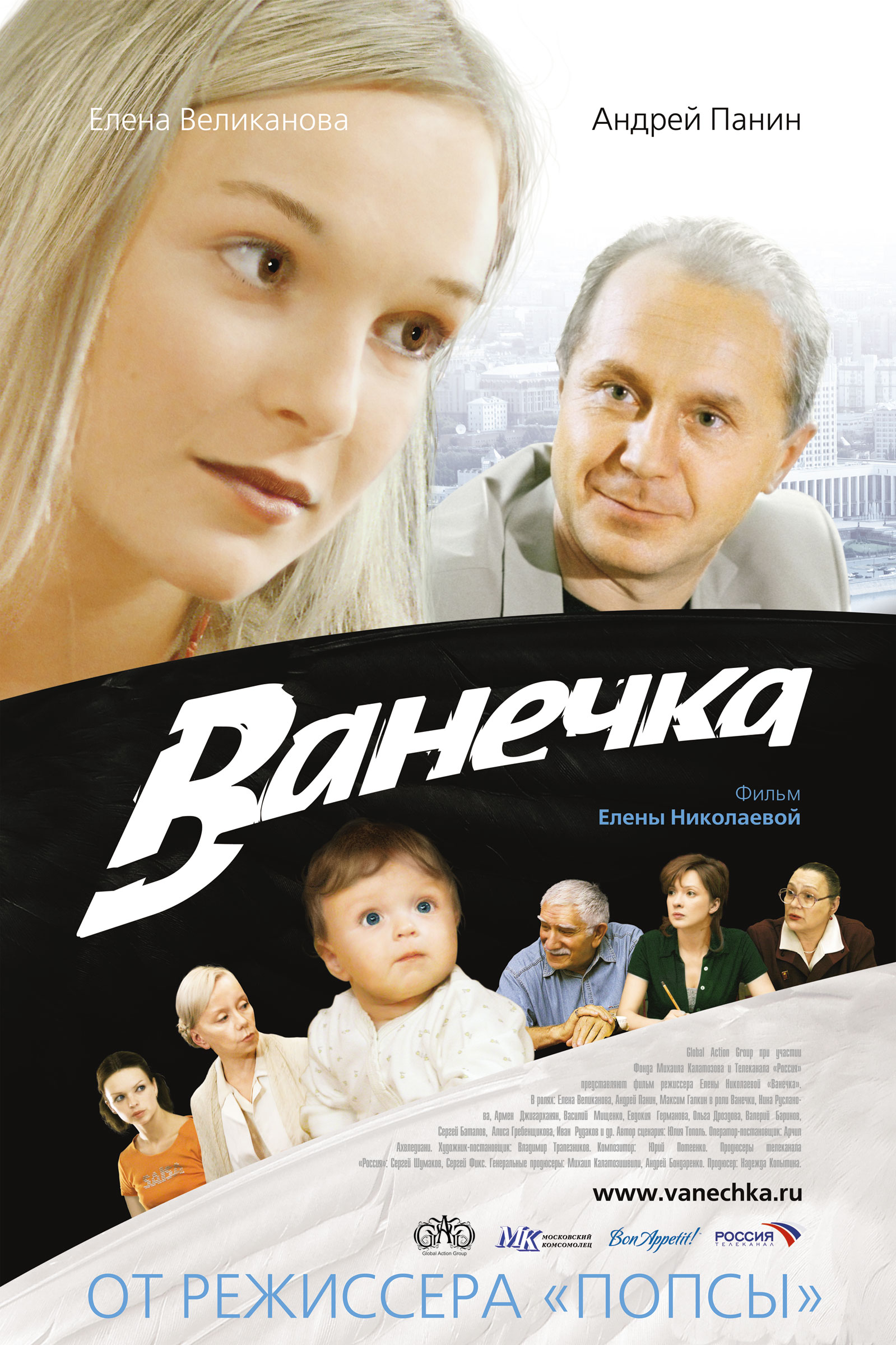плакат фильма Ванечка