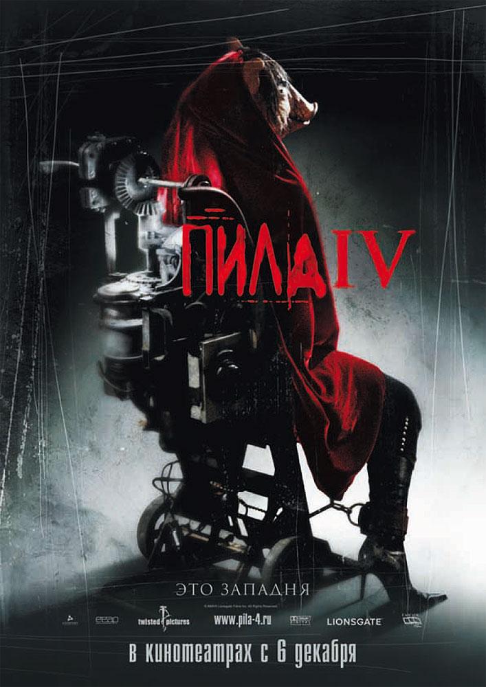 ������ ������ ���� IV