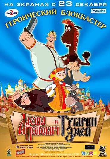 плакат фильма Алеша Попович и Тугарин Змей