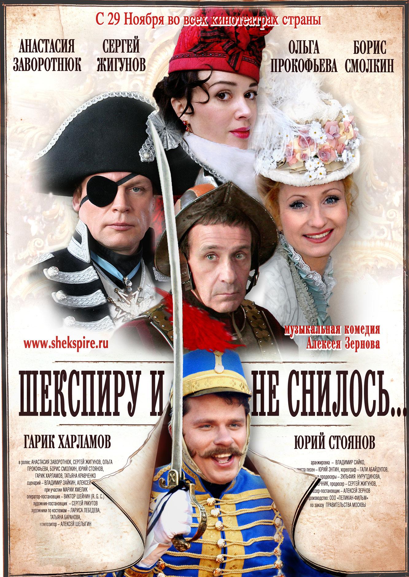 плакат фильма Шекспиру и не снилось
