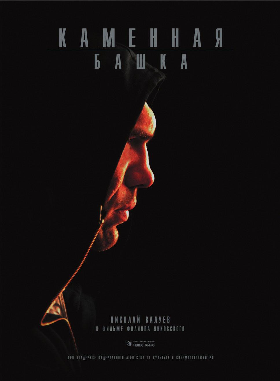 плакат фильма Каменная башка