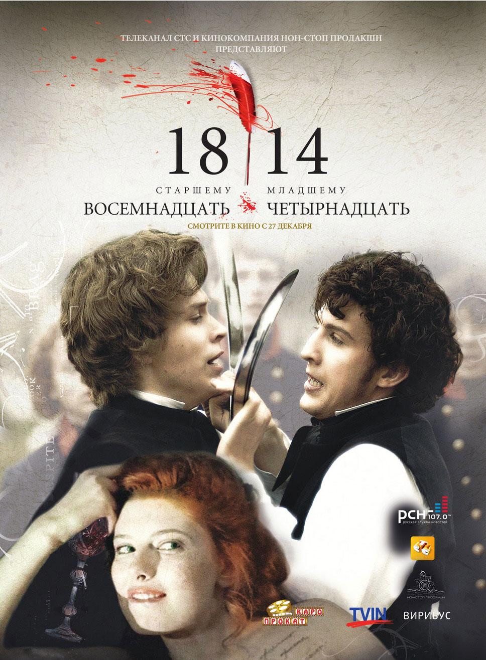 плакат фильма 1814