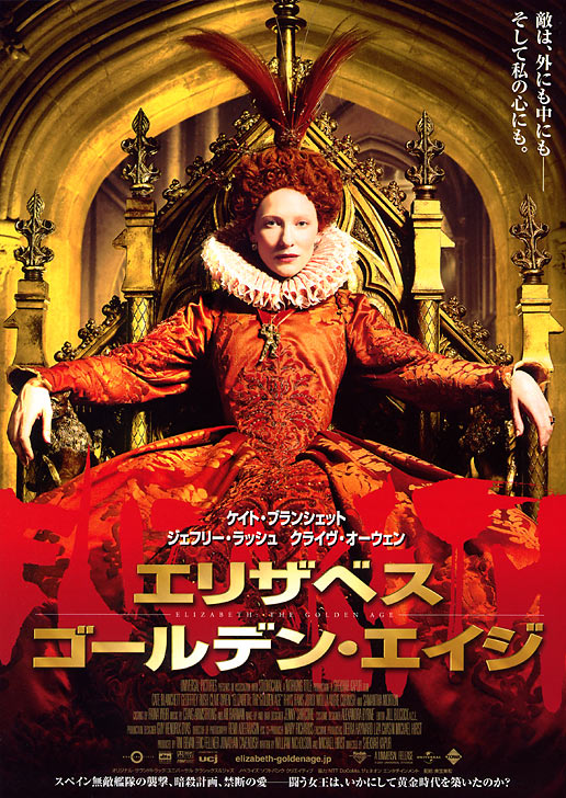плакат фильма Золотой век