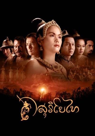 плакат фильма Легенда о Суриотай