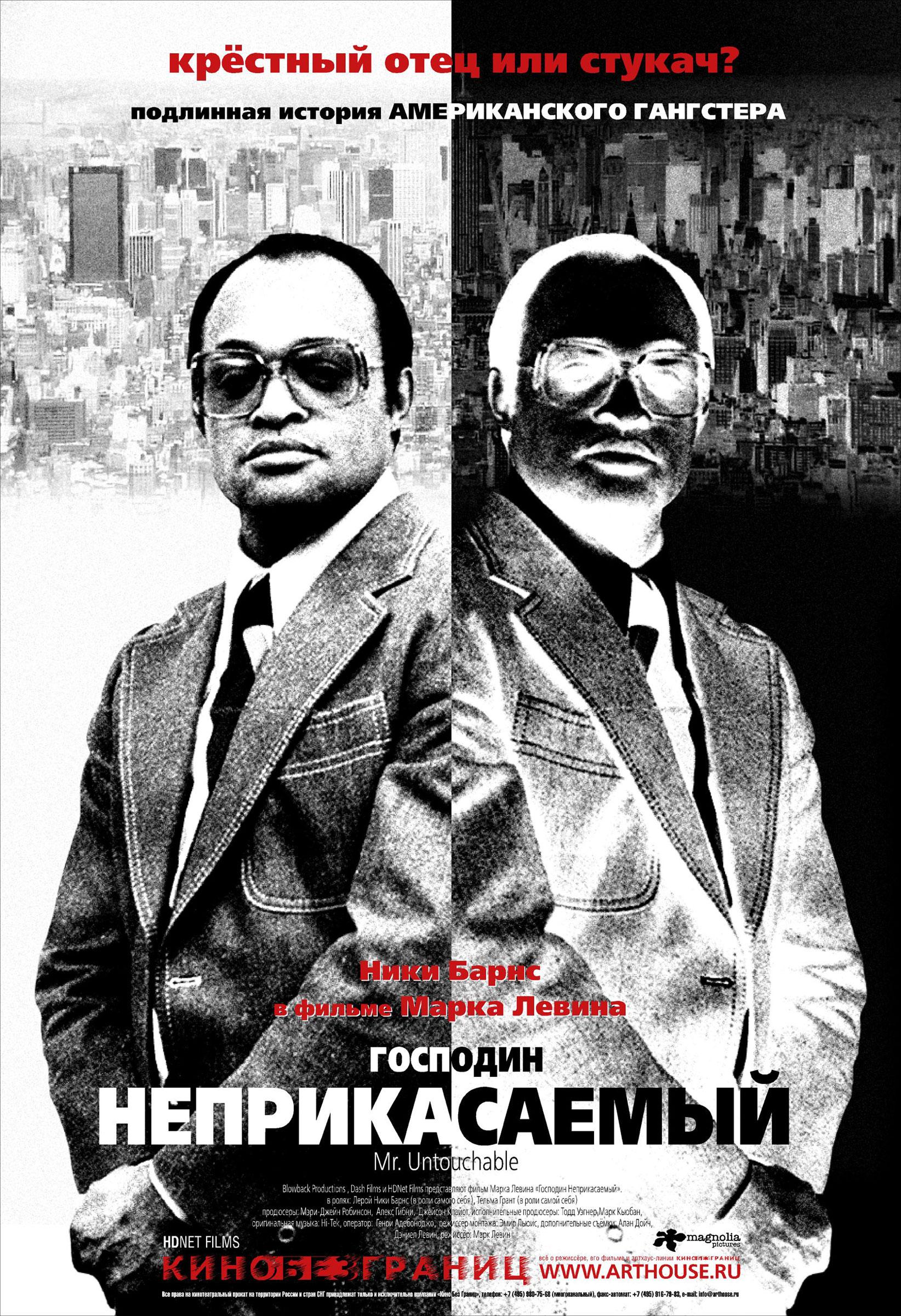 плакат фильма Господин Неприкасаемый