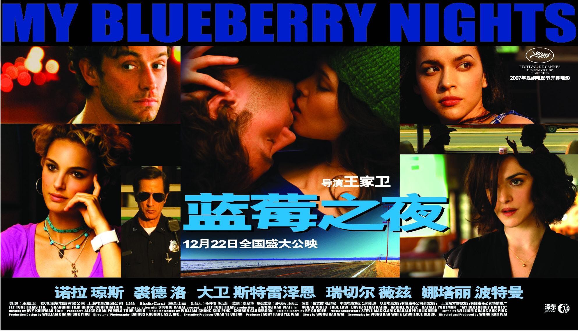 плакат фильма Мои черничные ночи