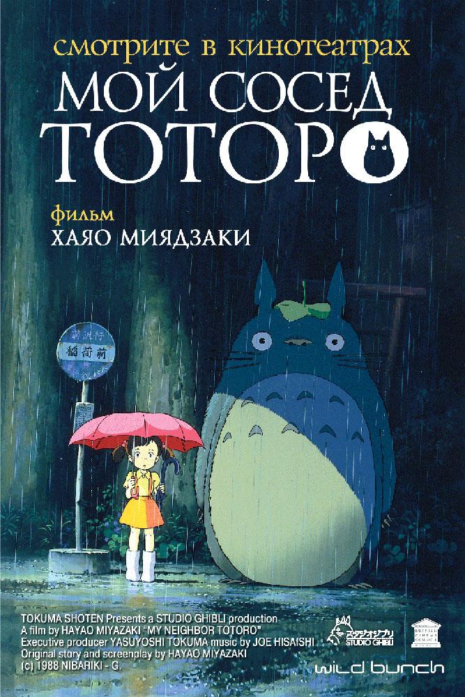 плакат фильма Мой сосед Тоторо