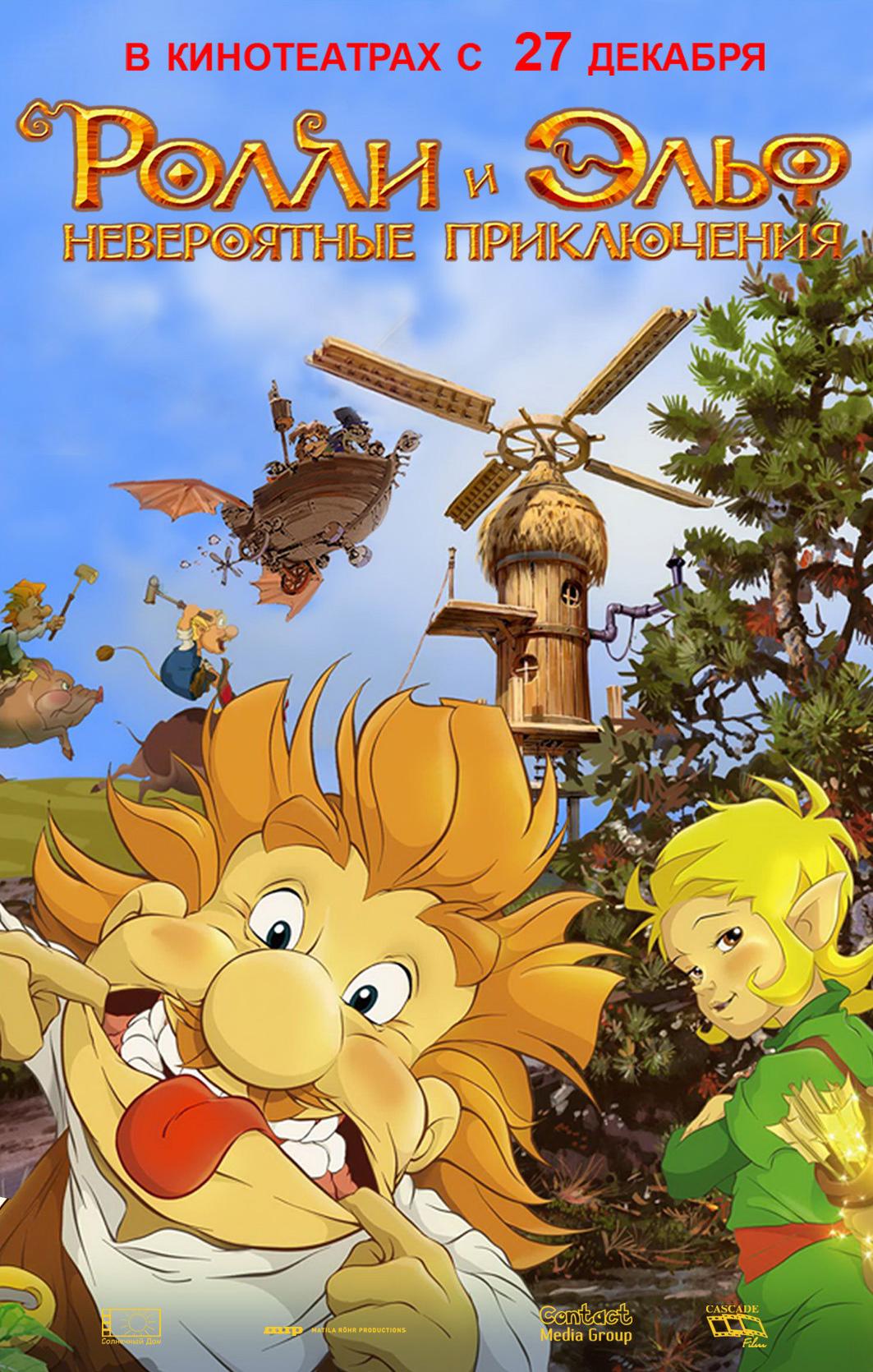 плакат фильма Ролли и Эльф: Невероятные приключения