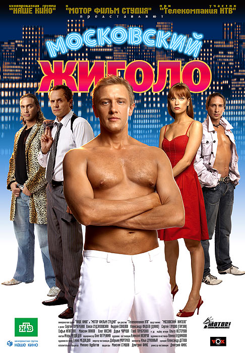плакат фильма Московский жиголо
