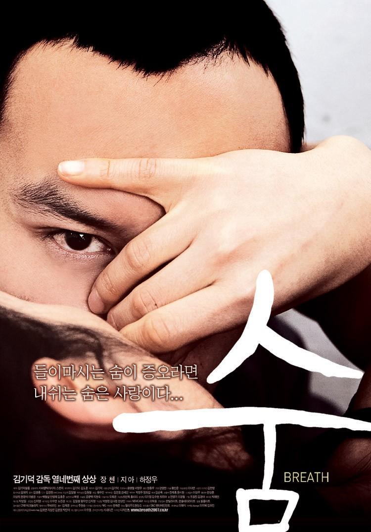 плакат фильма Вздох