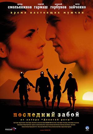 плакат фильма Последний забой