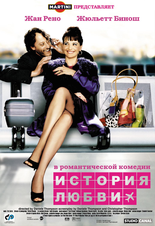 плакат фильма История любви