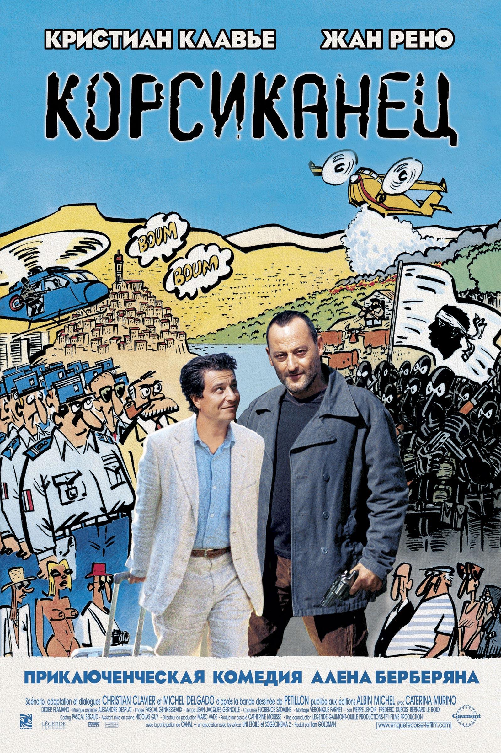 плакат фильма Корсиканец