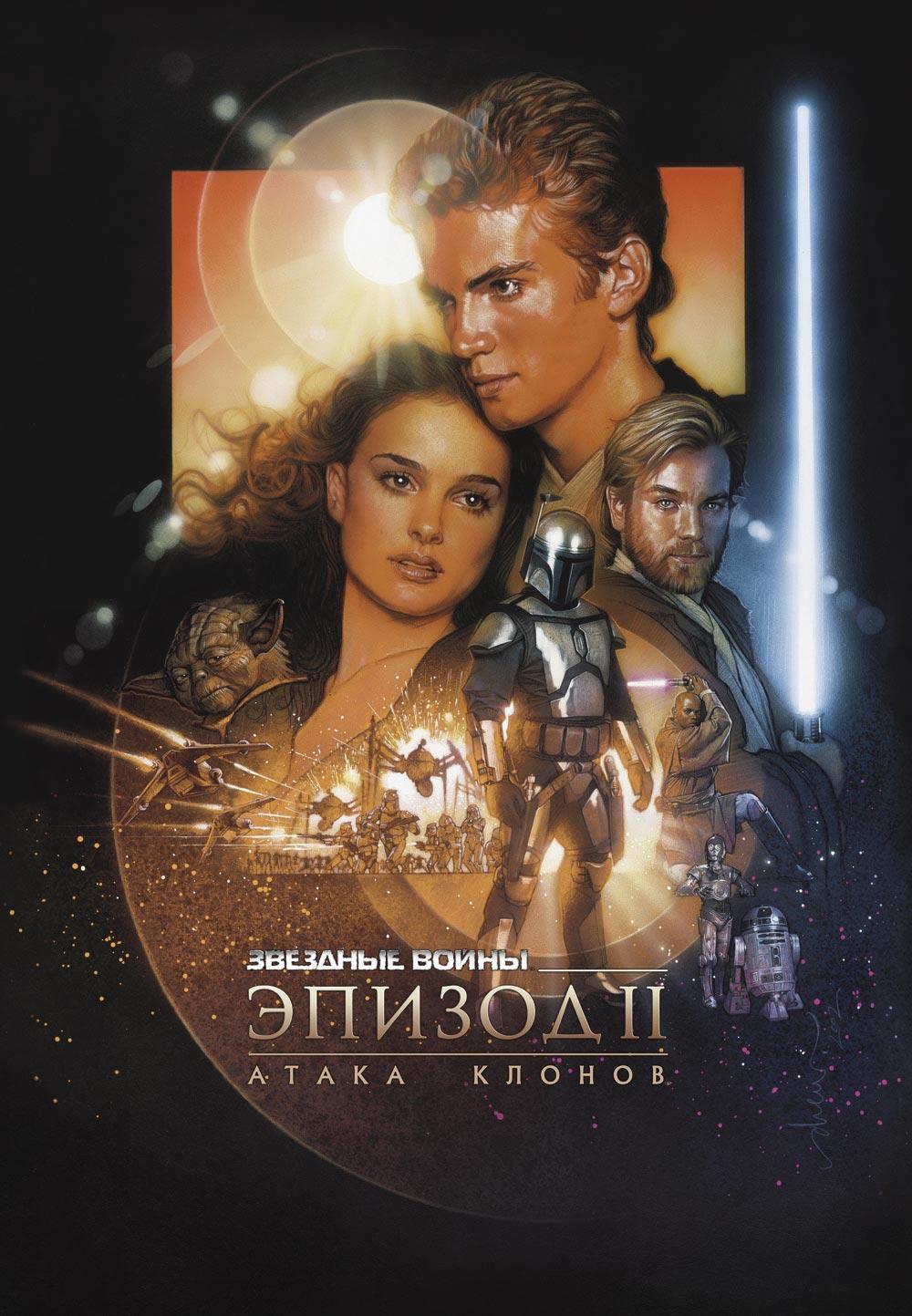 плакат фильма Звездные войны: Эпизод II — Атака клонов