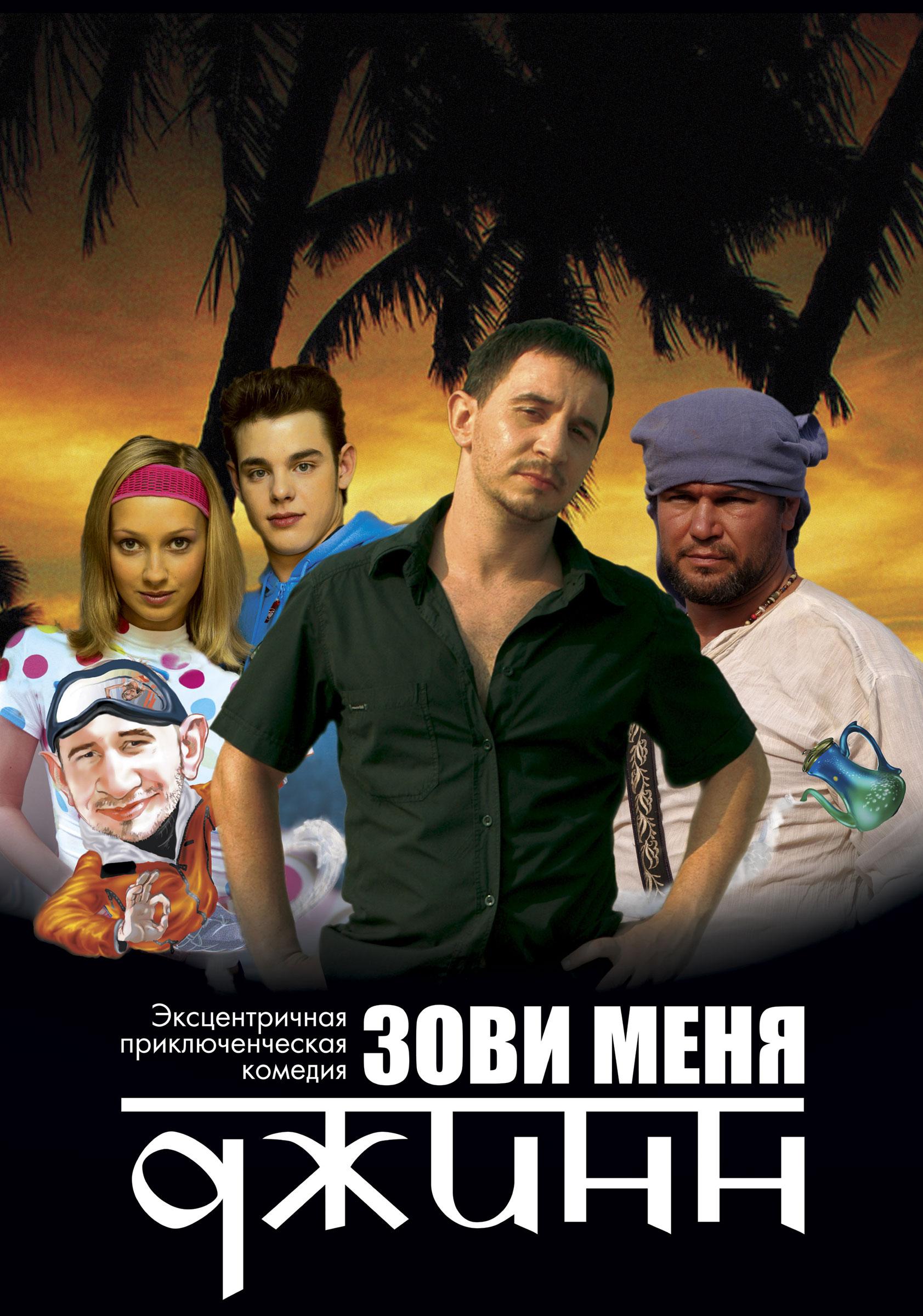 плакат фильма Зови меня Джинн