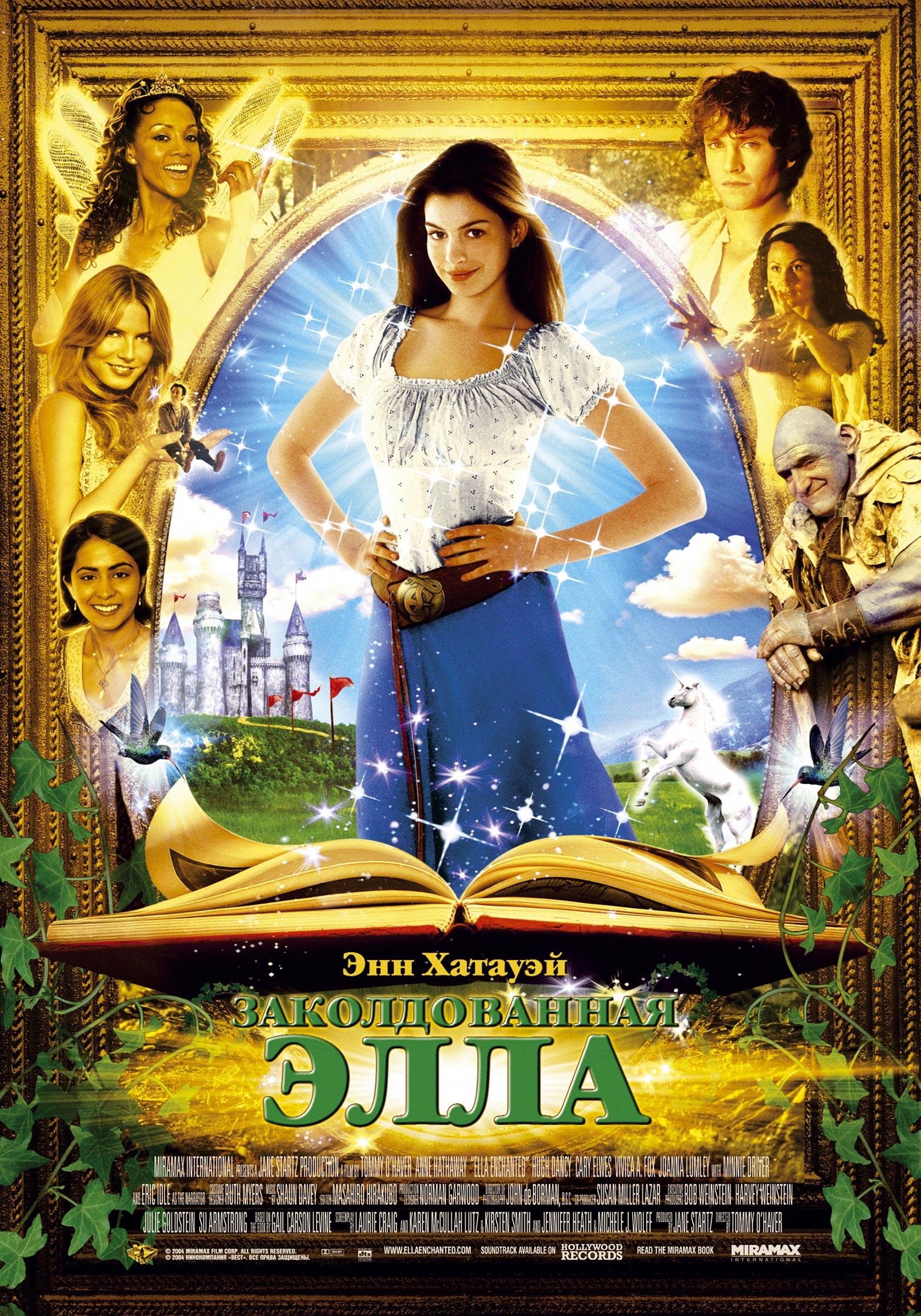 плакат фильма Заколдованная Элла
