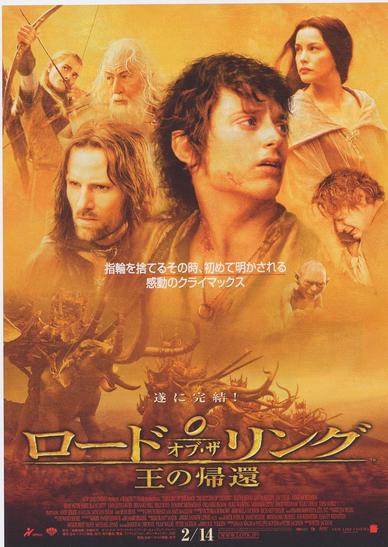 плакат фильма Властелин Колец: Возвращение короля
