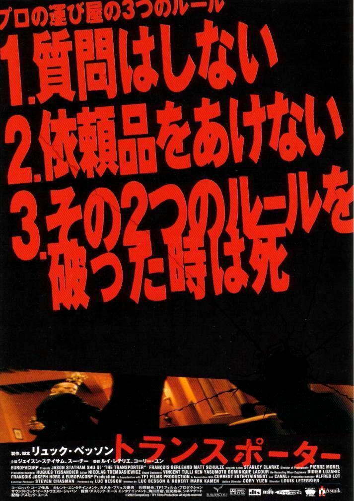 плакат фильма Перевозчик