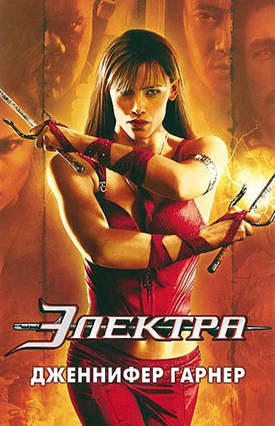 плакат фильма постер локализованные Электра