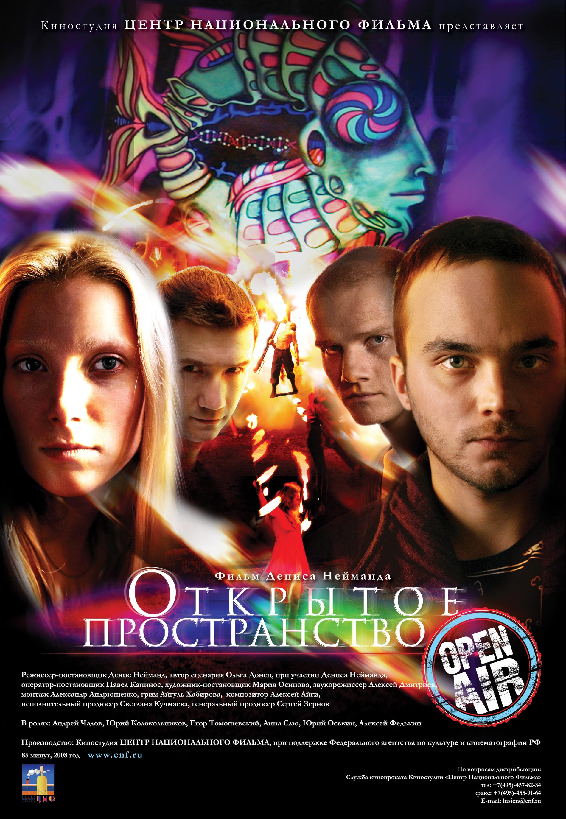 плакат фильма Открытое пространство