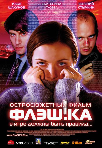 плакат фильма Флэш.ка