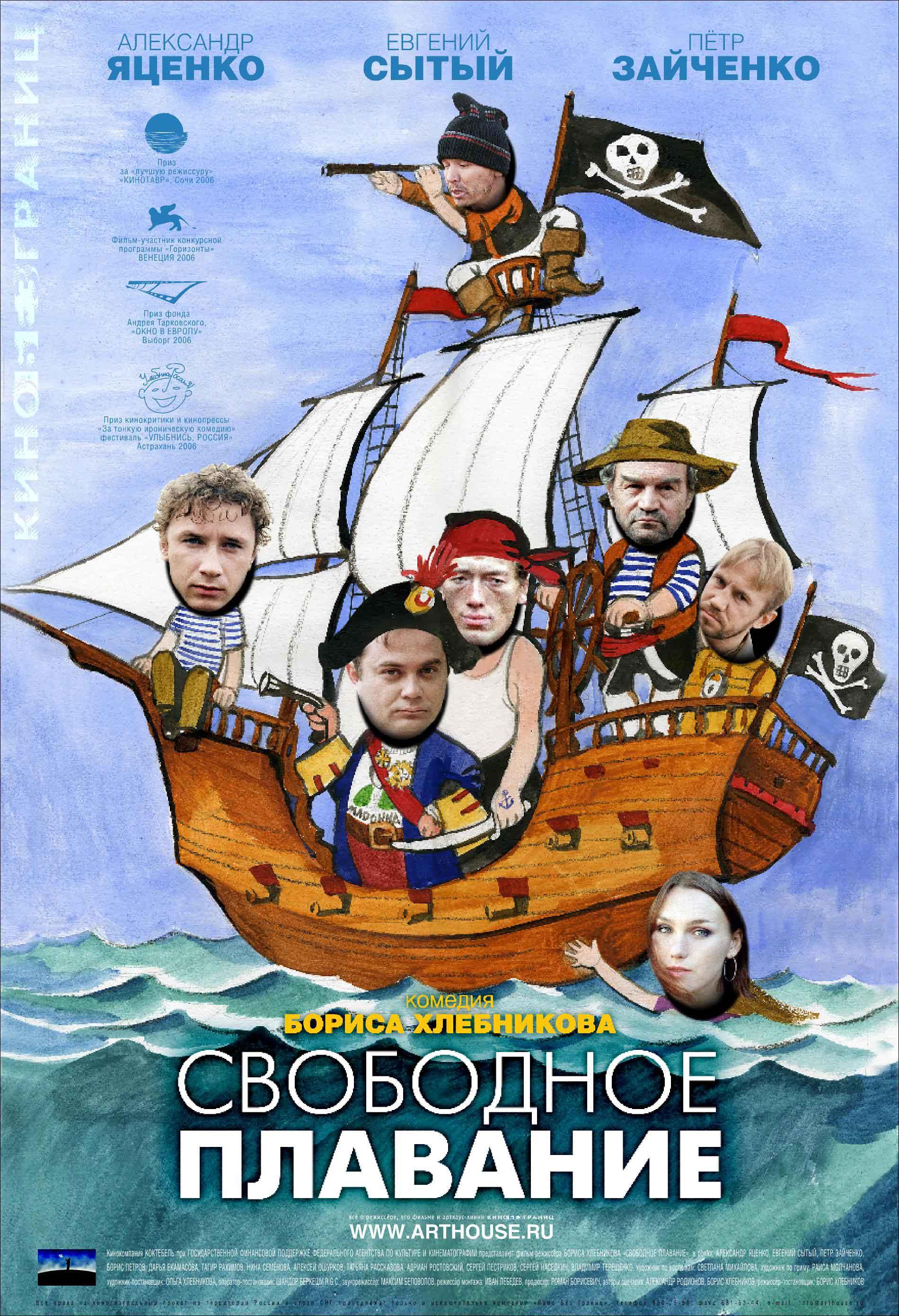 плакат фильма Свободное плавание