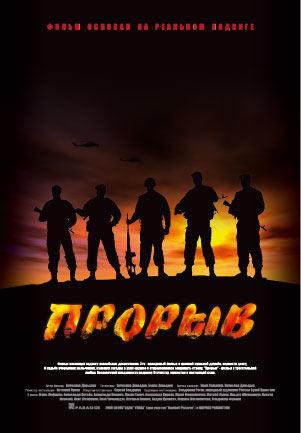 плакат фильма Прорыв