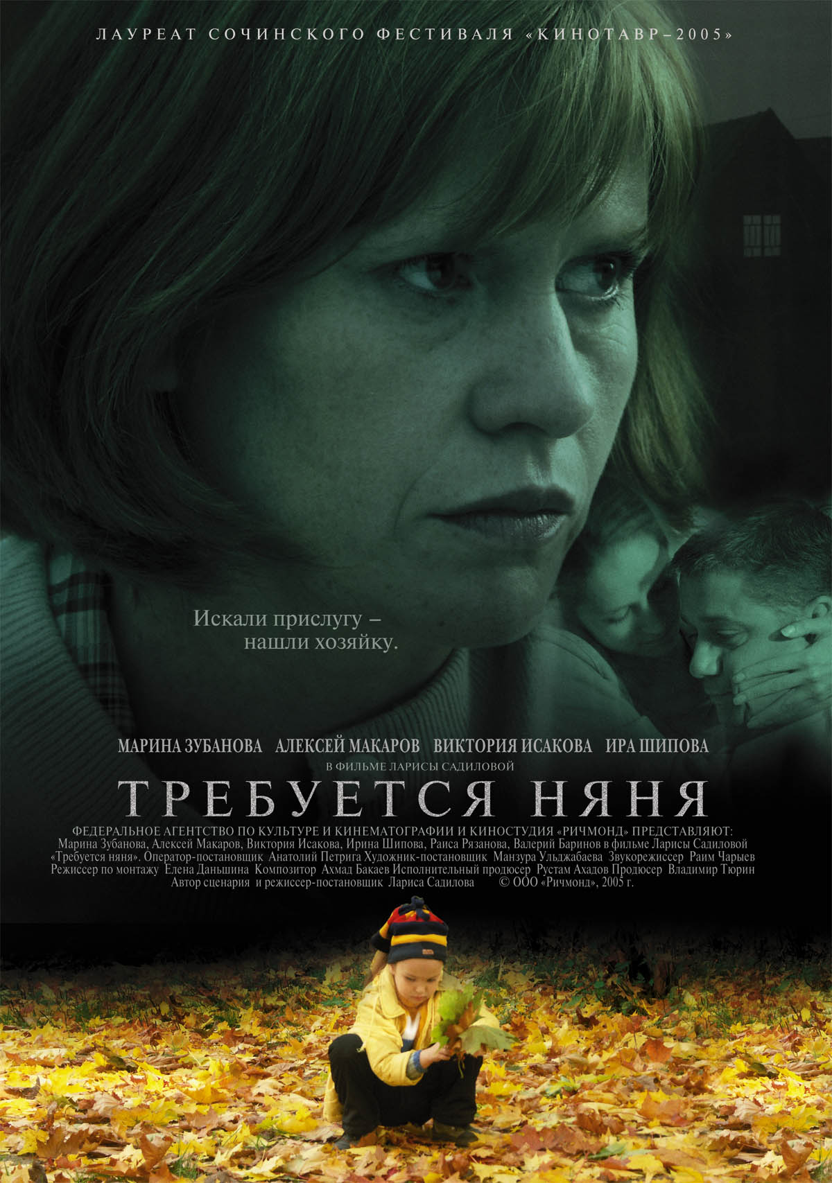 плакат фильма Требуется няня